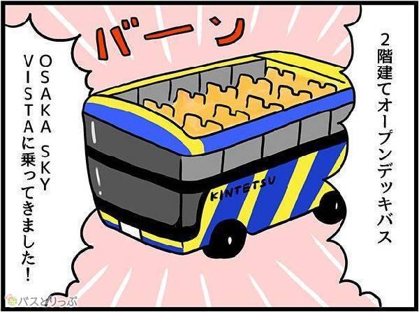 2階建てオープンデッキバス OSAKA SKY VISTAに乗ってきました。