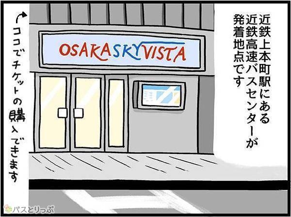 近鉄上本町駅にある近鉄高速バスセンターが発着地点です。