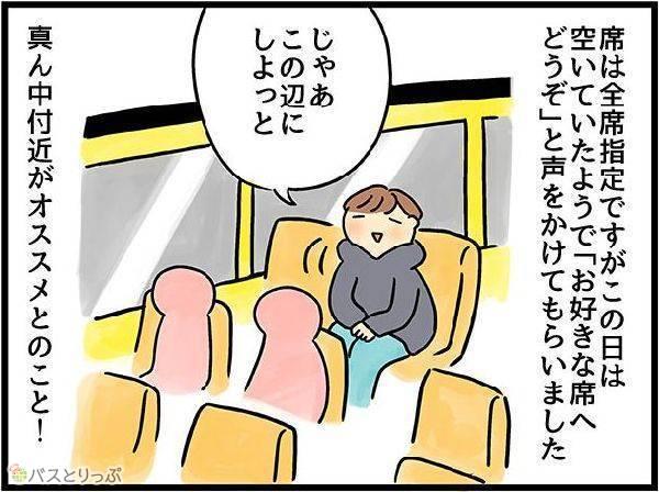 席は全席指定ですが、この日は空いていたようで「お好きな席へどうぞ」と声をかけてもらいました。真ん中付近がオススメとのこと。
