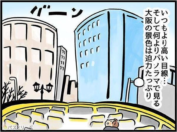 いつもより高い目線… そして何よりパノラマで見る 大阪の景色は迫力たっぷり