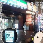 ありました!東京VIPラウンジ。駅から歩いて、5分くらいでした。 公式HPにも、詳しい道案内が、載っています。
