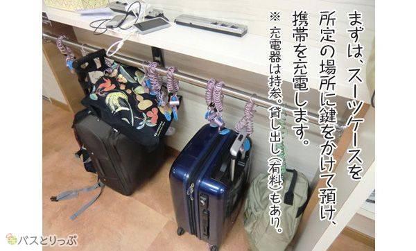 まずは、スーツケースを所定の場所に鍵をかけて預け、携帯を充電します。 ※充電器は持参。貸し出し(有料)もあり。