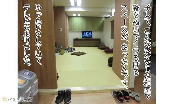 そして、こんな広々とした和室で靴をぬいでくつろげるスペースが、あったんです。ゆったりとしていて、テレビもありました。
