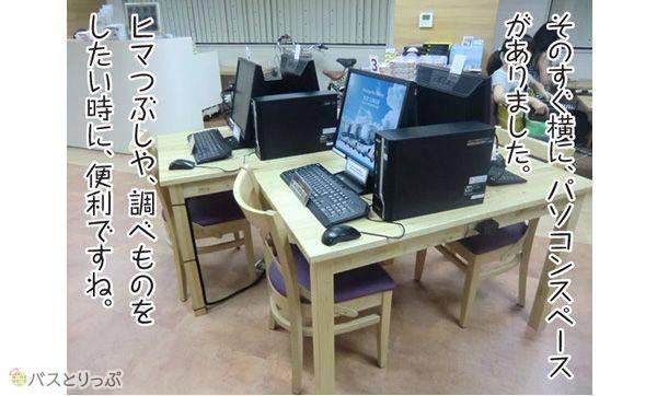 そのすぐ横に、パソコンスペースがありました。ヒマつぶしや、調べものをしたい時に、便利ですね。