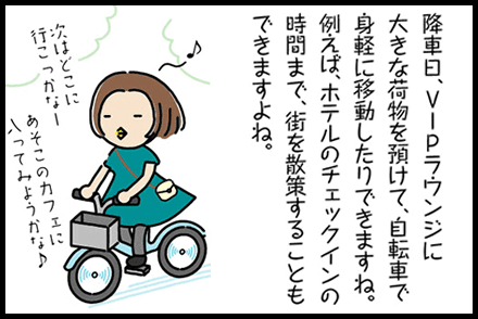 VIPライナーの東京VIPラウンジに行ってみた~夜行バス利用者がリフレッシュ出来る施設~