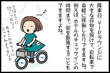 VIPライナーの東京VIPラウンジに行ってみた~夜行バス利用者がリフレッシュ出来る施設~【アクセス・混雑状況】
