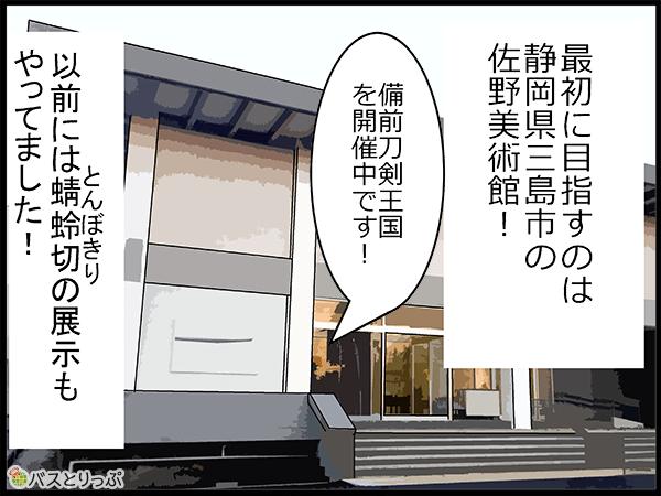 最初に目指すのは静岡県三島市の佐野美術館!備前刀剣王国を開催中です。以前には、蜻蛉切の展示もやってました!
