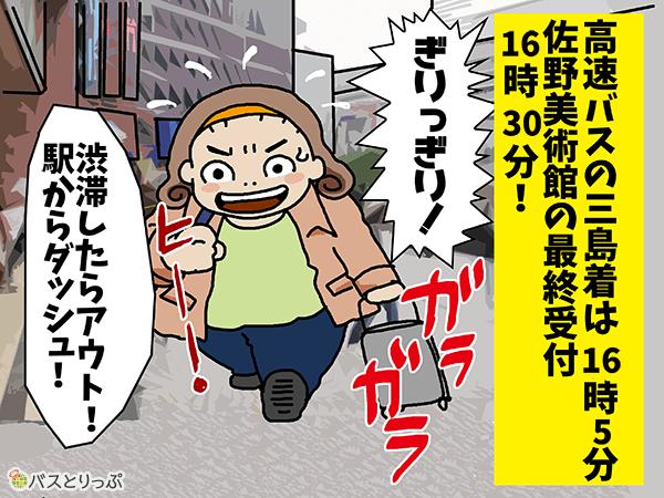 高速バスの三島着は16時5分。佐野美術館の最終受付16時30分!ぎりぎり!渋滞したらアウト!駅からダッシュ!