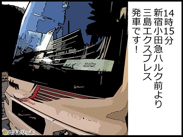 14時15分、新宿小田急ハルク前より三島エクスプレス発車です!