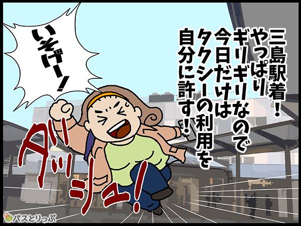 三島駅着! やっぱり ギリギリなので 今日だけは タクシーの利用を 自分に許す!