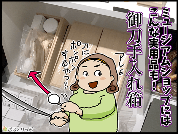 ミュージアムショップには御刀手入れ箱といった実用品も!