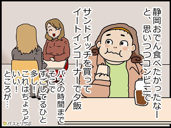 静岡おでん、食べたかったなーと思いつつ、コンビニでサンドイッチを買って、イートインコーナーで夕飯。バスの時間までそこで過ごしている人多し!これはちょうどいい!ところが・・・・