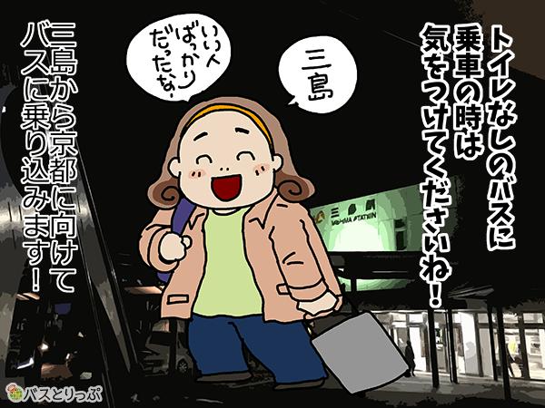 トイレなしのバスの乗車には気をつけてくださいね。三島から京都に向けて、バスに乗り込みます。
