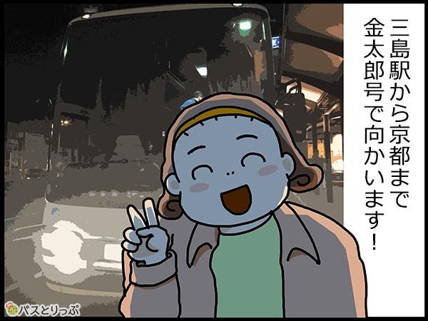 三島駅から京都まで 金太郎号で向かいます!