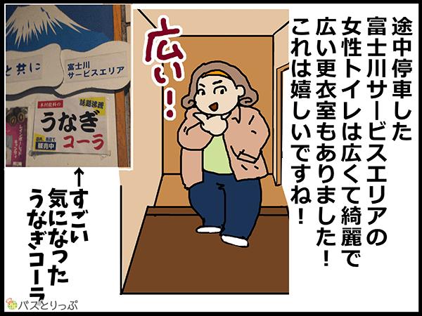 途中停車した富士川サービスエリアの女性トイレは広くて綺麗で広い更衣室もありました。これはうれしいですね。うなぎコーラが気になりました。