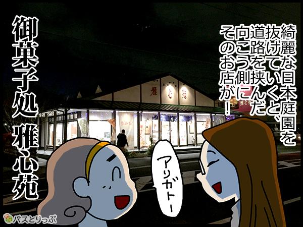 御菓子処 雅心苑 綺麗な日本庭園を 抜けていくと、 道路を挟んだ 向こう側に そのお店が!