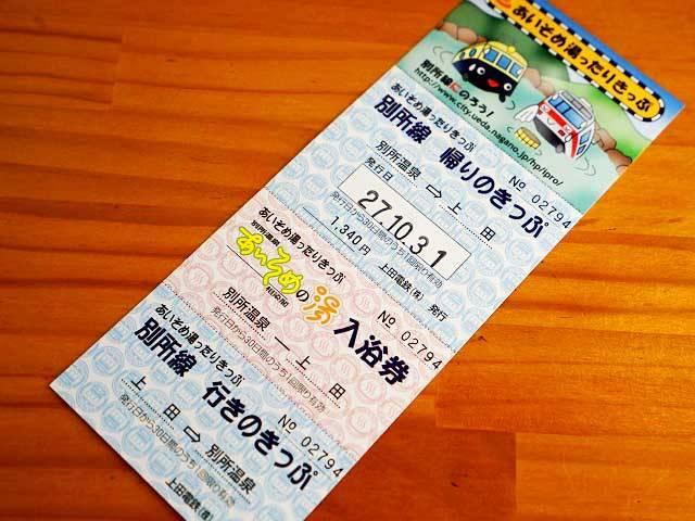 上田電鉄の往復乗車券とあいそめの湯の入浴券がセットになったお得なキップ