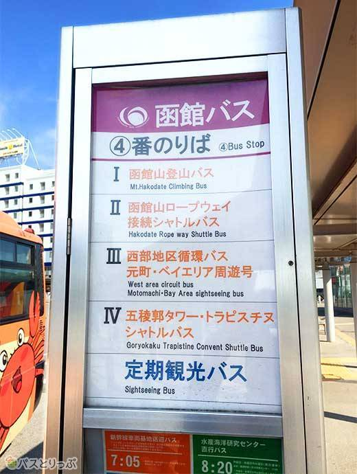 函館山登山バスのりば