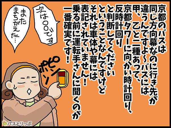 京都のバスは同じ方向幕なのに行き先が違うんですよ~バスには甲、乙と2種あって、京都タワーに向かい時計回り、反時計回りと判断してください、ということなんですけど、それは車体や幕には表記されていません。乗る前に運転手さんに聞くのが一番確実です。