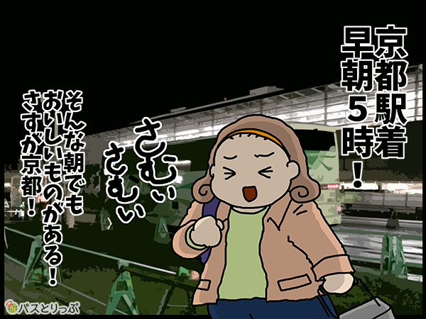 京都駅着早朝5時、さむい、さむい。そんな朝でもおいしいものがある!さすが京都!