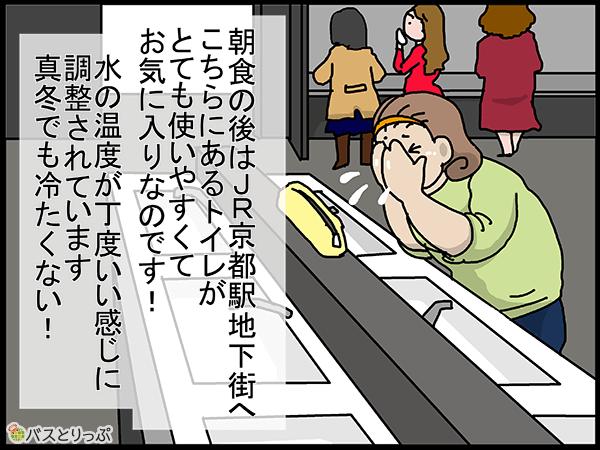 朝食の後はJR京都駅地下街へ。こちらにあるトイレがとても使いやすくてお気に入りなのです!水の温度が丁度いい感じに調整されています!真冬でも冷たくない!60426_umino_06.png