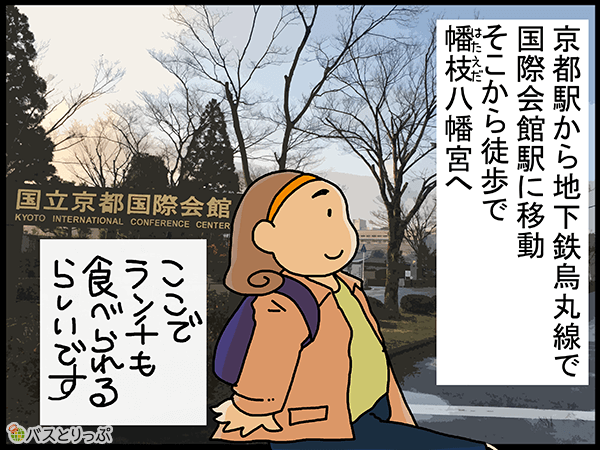 京都駅から地下鉄烏丸線で国際会館駅に移動。そこから徒歩で幡枝八幡宮へ。ここでランチもたべられるらしいです。