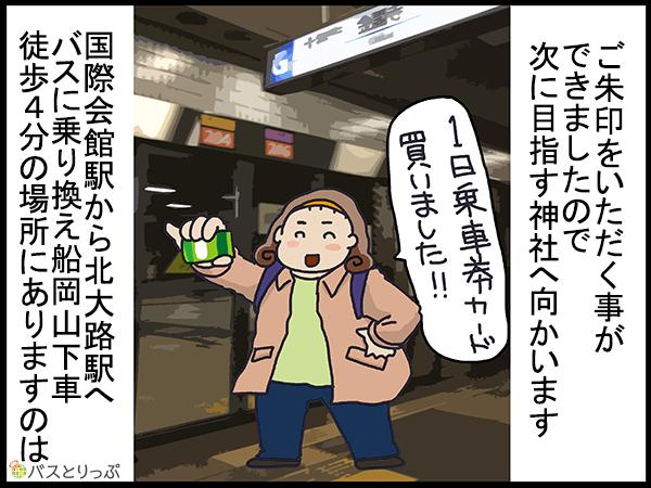 ご朱印をいただくことができましたので、次に目指す神社へ向かいます。国際会館駅から北大路駅へ。1日乗車カード、買いました!バスに乗り換え船岡山下車徒歩4分の場所にありますのは・・・