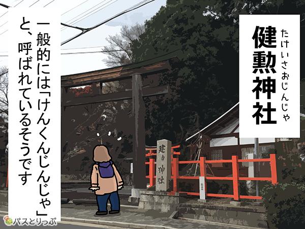 建勲神社。一般的には「けんくんじんじゃ」と呼ばれているそうです。