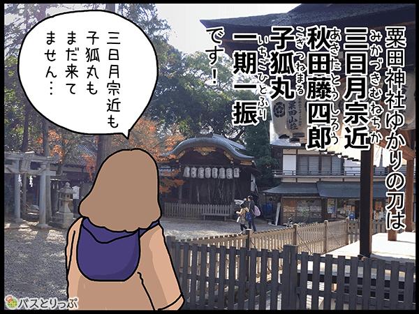粟田神社ゆかりの刀は三日月宗近、秋田藤四朗、子狐丸、一期一振りです!三日月宗近、子狐丸もまだ来ていません・・・