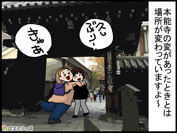 本能寺の変があったときとは場所が変わっていますよ~ 久しぶり!
