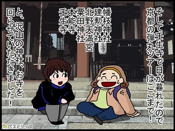 そして壬生寺で日が暮れたので、京都の弾丸ツアーはここまで!幡枝神社、建勲神社、北野天満宮、粟田神社、本能寺、壬生寺、と、沢山の神社、お寺を回らせていただきました。
