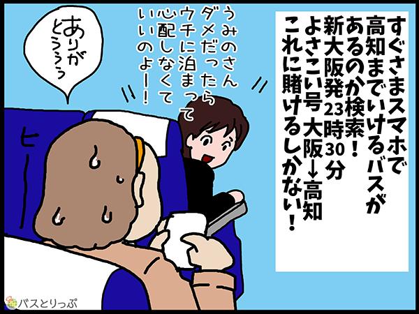 すぐさまスマホで高知までいけるバスがあるのか検索!新大阪発23時30分よさこい号大阪⇒高知。これに賭けるしかない。