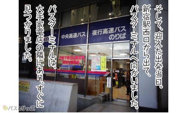 そして、迎えた出発当日。新宿駅西口から出て、バスターミナルへ向かいました。バスターミナルは。大手家電店の隣りにあり、すぐに見つかりました。