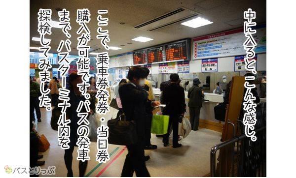 中にはいると、こんな感じ。ここで、乗車券・当日券購入が可能です。バスの発車まで、バスターミナル内を探検してみました。