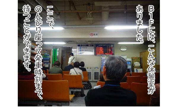 B1Fには、こんな休憩室がありました。ここでのんびり座って発車時刻まで、待つことができます。