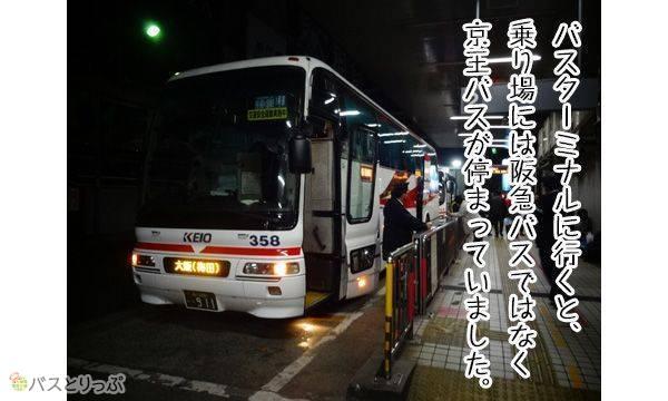 バスターミナルに行くと、乗り場には阪急バスではなく京王バスが停まっていました。
