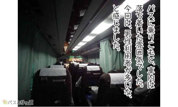 バスに乗りこむと、車内は落ち着いた雰囲気でした。今回は利用者が多いな、と感じました。