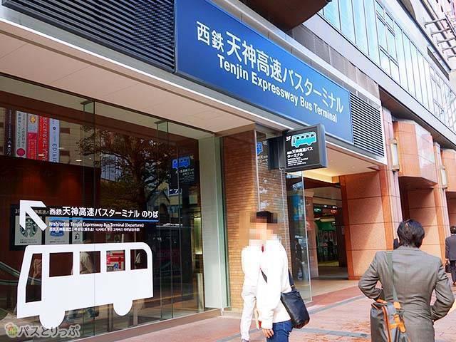 西鉄天神高速バスターミナル入口
