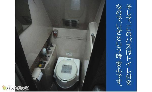 そして、このバスはトイレ付きなので、いざという時安心です。