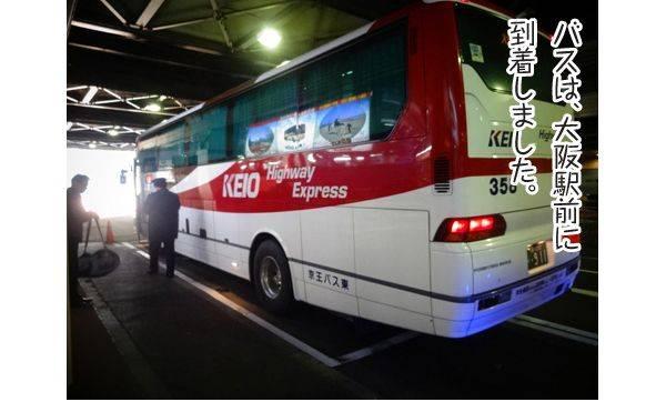 バスは大阪駅前に到着しました。