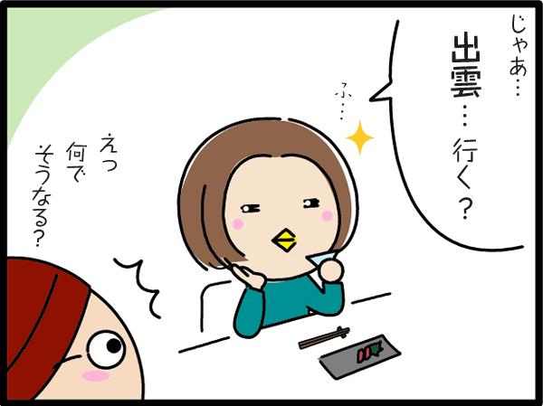 京都から出雲.png