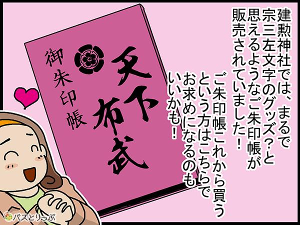 20160426_umino_15_shusei.png