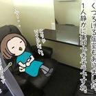 そして、こんなVIPイスで、くつろげる個室もありました。1人静かに集中できそうですね。 ※有料なので無断で座ってはいけません。