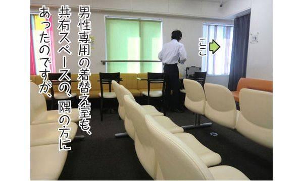 男性専用の着替え室も、共有スペースの、隅の方にあったのですが、