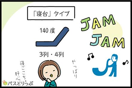 ジャムジャムエクスプレスのJAMJAMライナー(3列独立シート)新宿→心斎橋に乗ってみた〜快適な乗り心地で口コミ・評判の高いバス〜