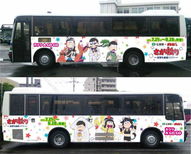 ラッピングバス「カラツ A GO GO 」