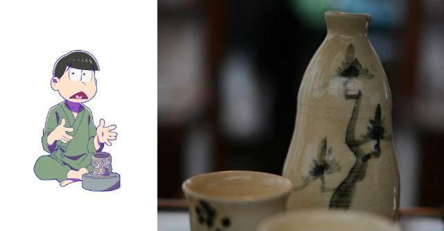 チョロ松×唐津焼