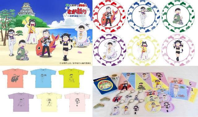 オリジナルの描きおろしイラスト(左上)、有田焼の豆皿(右上)、コラボシャツ(左下)、7種類のグッズ(右下)