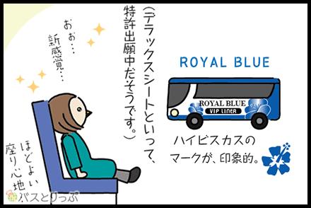 VIPライナー ロイヤルブルーの3列独立シートで王子駅→大阪駅(梅田)は徒歩30秒で乗車可能!