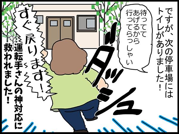 20160726_umino_13.png